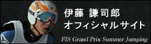伊藤謙司郎選手のオフィシャルサイトはこちら