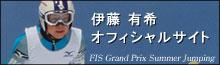 オリンピック出場を目指す天才中学生伊藤有希オフィシャルサイトはこちらから