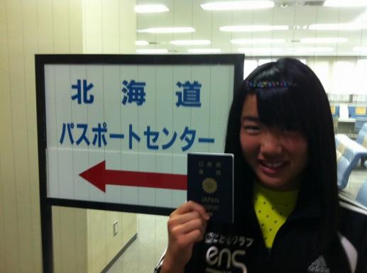 彩佳パスポート